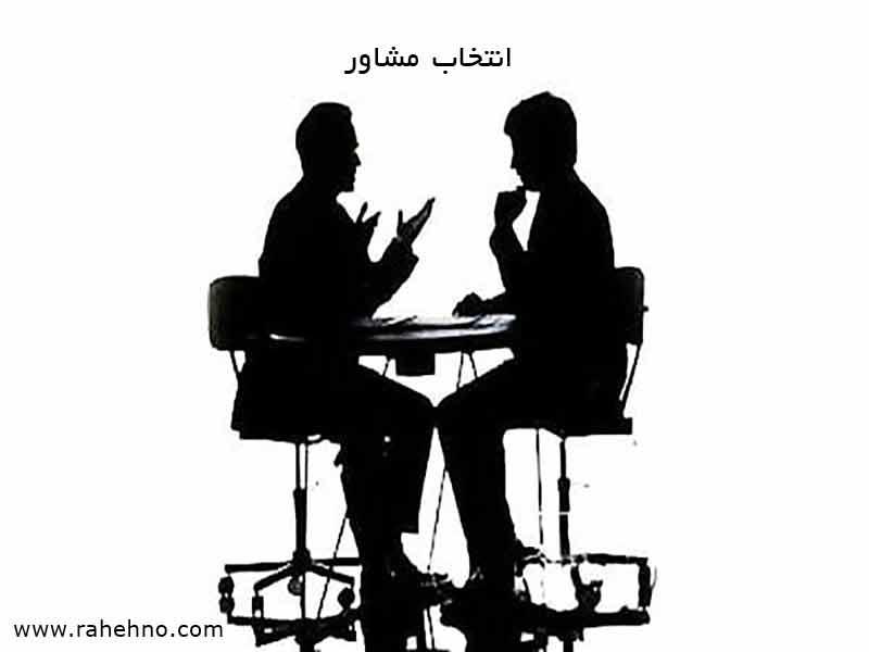 ویژگی های یک مشاور خانواده توانمند
